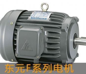 东元F系列电机