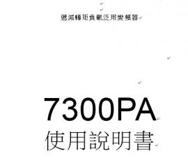 7300PA系列变频器使用说明书