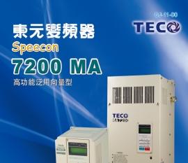 7200MA系列变频器样本