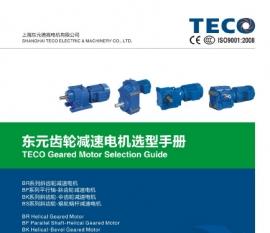 东元-四大系列减速机-电子档样本-2016年版