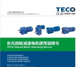 东元-四大系列减速机-使用说明书-2016年版