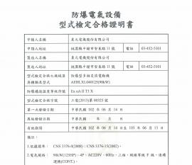 台湾工业技术研究院防爆电气合格证