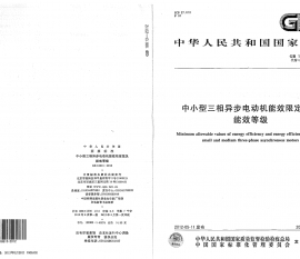 GB18613-2012标准文件