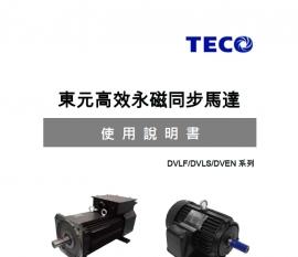 东元永磁电机使用说明书
