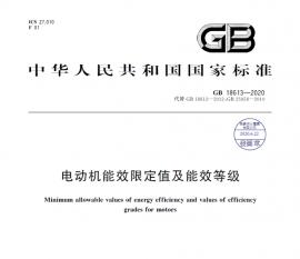 GB18613-2020电动机能效限定值及能效等级