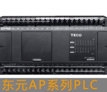 东元AP系列PLC
