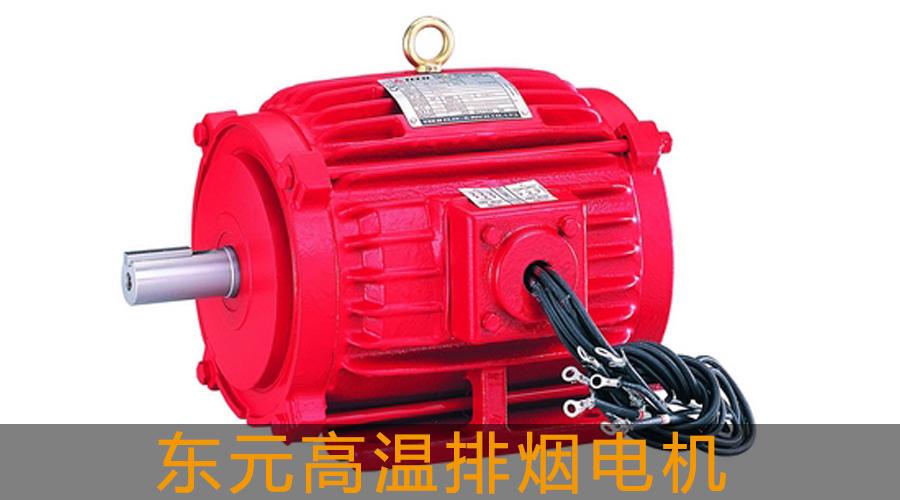 【东元】【特殊电机】高温排烟电机