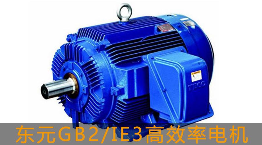 【东元】【高效电机】东元GB2/IE3高效率电机