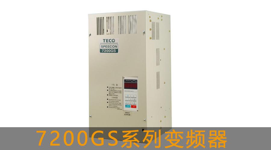 7200GS系列变频器