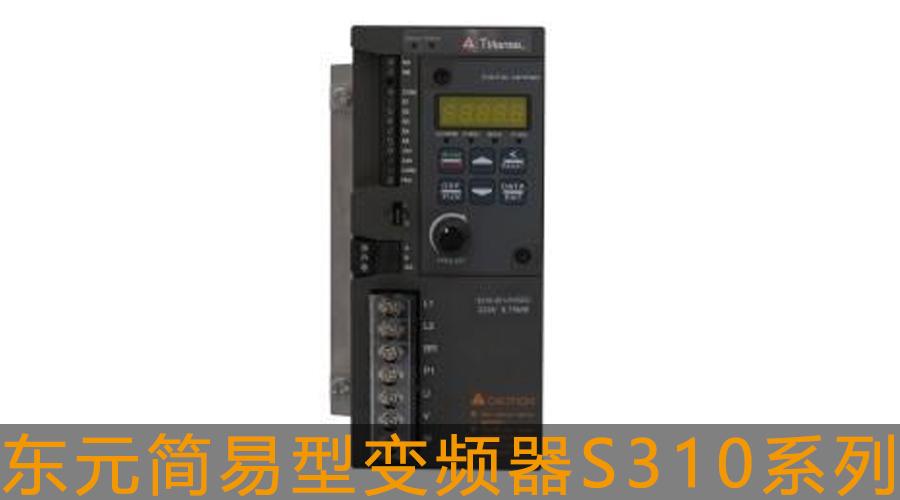东元S310系列变频器