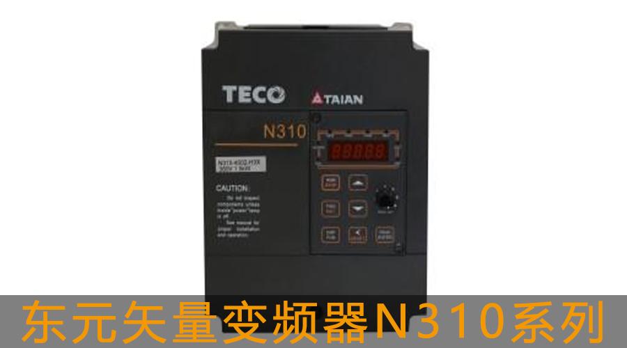 东元通用型矢量控制变频器N310系列.jpg