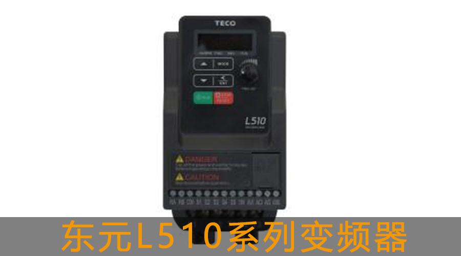 东元变频器 L510 系列