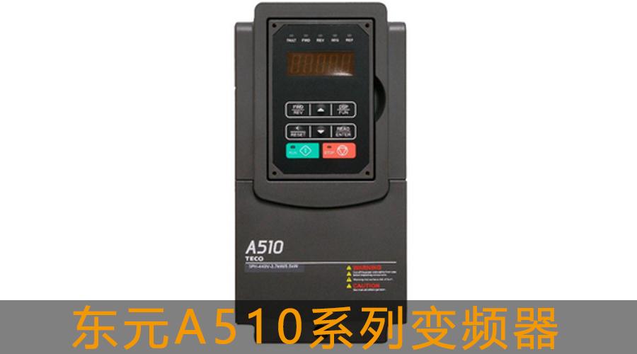 东元A510s系列变频器