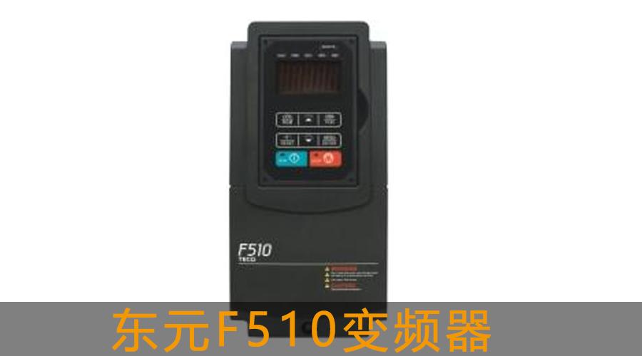 东元F510通用型矢量变频器