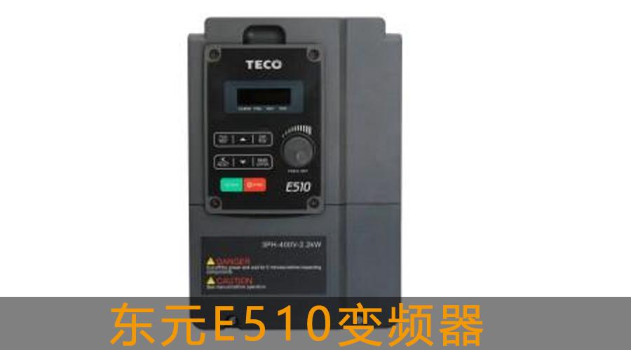 东元 E510 系列变频器