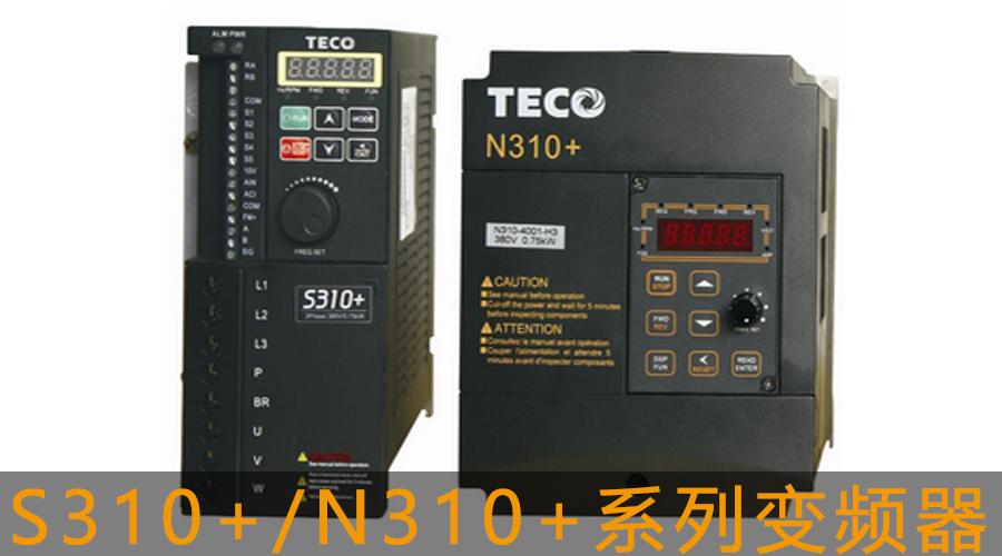 东元S310+/N310+系列变频器