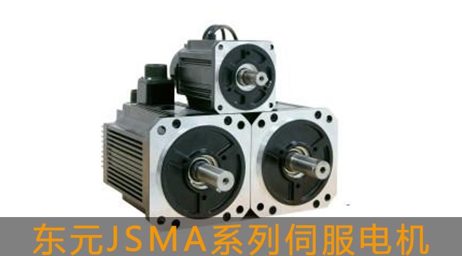 东元JSMA系列伺服电机
