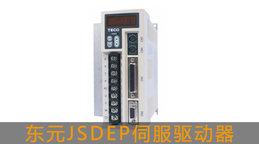 东元JSDEP伺服驱动器
