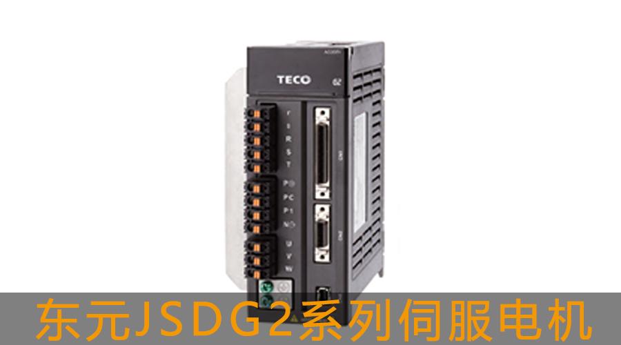 东元JSDG2系列伺服电机