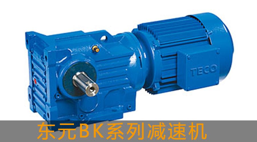 东元BK系列减速机.jpg