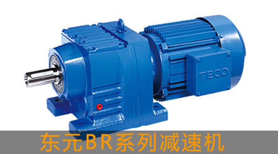 东元BR系列减速机.jpg