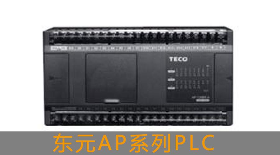 东元AP系列PLC.jpg