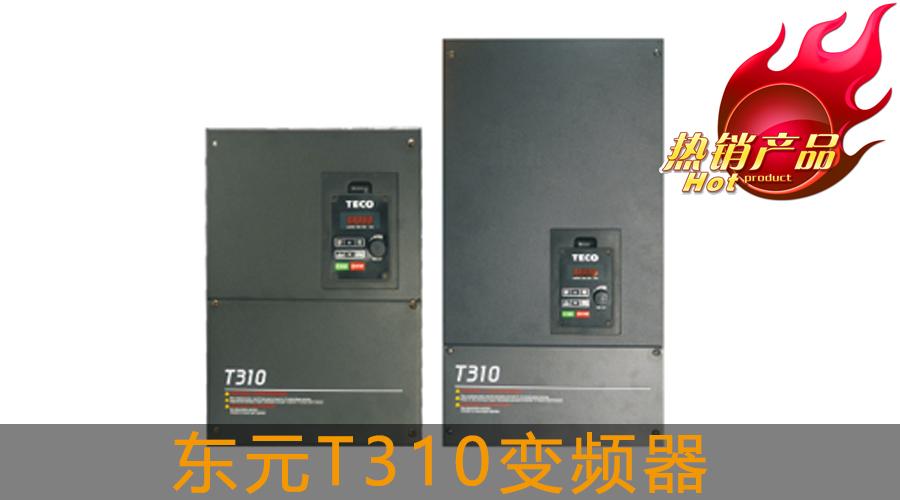 东元T310变频器.jpg