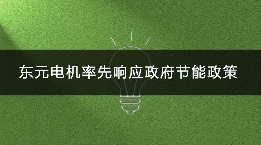 东元电机率先响应政府节能政策.jpg