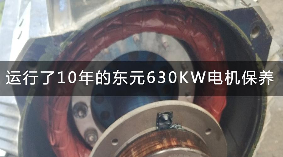 东元电机4P-132KW强冷变频电机维修
