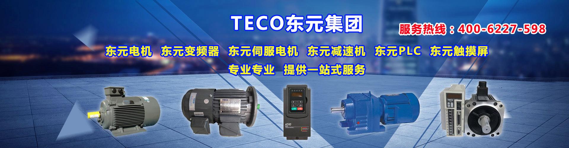 东元电机一站式服务